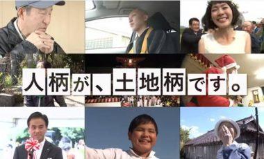 山口県移住促進動画「人柄が土地柄です」