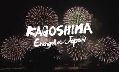 【鹿児島県移住プロモーション動画】KAGOSGUMA ENERGETIC JAPAN.