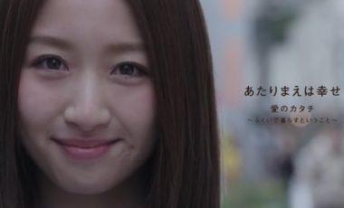 【福井県移住プロモーション動画】あたりまえは幸せ 愛のカタチ~ふくいで暮らすということ~
