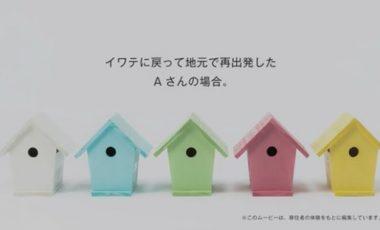 【岩手県移住プロモーション動画】~「シゴトバクラシバ IWATE」~