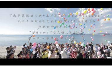 【山口県光市②新作プロモーション動画】光seaでまちぐるみwedding