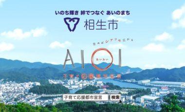 【兵庫県相生市①移住プロモーション動画】あいのまち!It's a wonderful days in Aioi