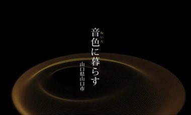 【山口県山口市移住プロモーション動画】~音色に暮らす~