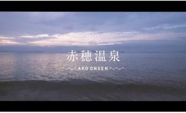 【兵庫県赤穂市プロモーション動画】Ako Onsen , Japan「Feel Ako Time」
