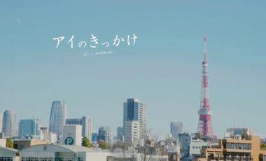 【福岡県広川町①移住プロモーション動画】~アイのきっかけ~