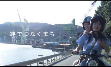 【兵庫県相生市②プロモーション動画】いのち輝き 絆でつなぐ あいのまち
