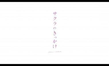 【福岡県広川町②移住プロモーション動画】~サクラのきっかけ~