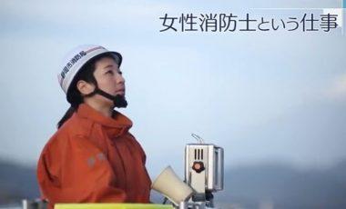 【静岡県静岡市 女性消防士PR動画】~消防は女性が輝けるフィールドだ~