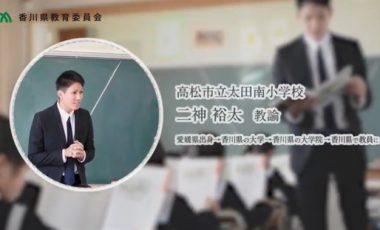 【香川県 教員採用プロモーション動画】せとうち先生になろう(2020年度採用教員募集版)インタビュー編①