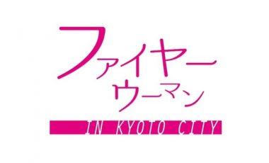 【京都府京都市 消防局採用動画】~ファイヤーウーマン IN KYOTO CITY~