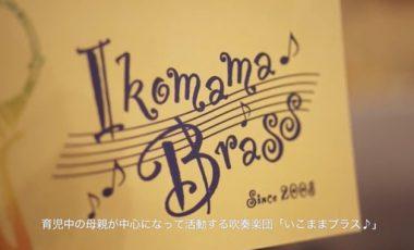 【奈良県生駒市⑬ 移住プロモーション動画】ママ手作りのコンサート「0才から楽しめるファミリーコンサート 」