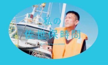 【長崎県佐世保市⑪ 移住プロモーション動画】私の佐世保時間 「システムエンジニアから一転 宇久島で漁師を目指す山小田さんに密着」