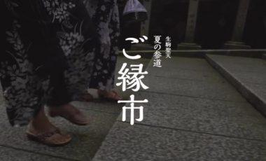 【奈良県生駒市⑪ 移住プロモーション動画 】地域を愛する気持ちが広がる 参道ご縁市