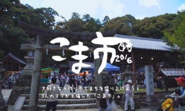 【奈良県生駒市⑫ 移住プロモーション動画】まちを想う気持ちが広がる空間「こま市」