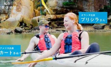 【長崎県佐世保市⑩ 移住プロモーション動画】私の佐世保時間「海のある暮らしを楽しむ外国人カップル カートさん、プリシラさんに密着」