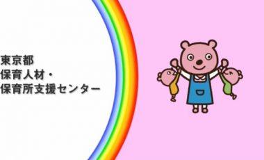 【東京都 保育人材・保育所支援センター 保育士採用PR動画】東京で保育士しませんか?