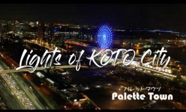 【東京都江東区③ シティプロモーション動画】「第3回熱いまちKOTO動画アワード」グランプリ『Lights of Koto City ~江東区の輝き~』