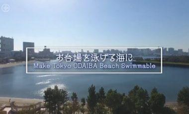"""【東京都港区 プロモーション動画】「泳げる海、お台場」/""""Make Tokyo ODAIBA Beach Swimmable"""" Promotion Video"""