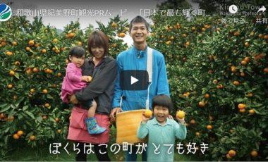 【和歌山県紀美野町② 観光プロモーション動画】「日本で最も輝く町 紀美野町」