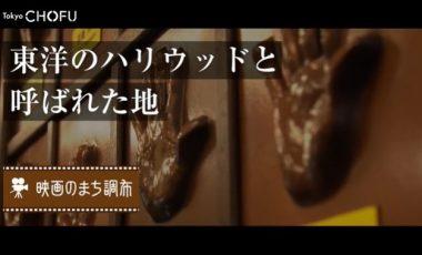 【東京都調布市④ シティプロモーション動画】「Discover 調布を知る」(東洋のハリウッドと呼ばれた地 映画のまち調布)