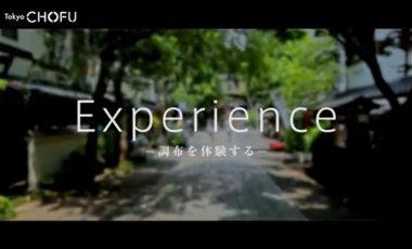 【東京都調布市③ シティプロモーション動画】「Experience 調布を体験する」