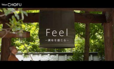 【東京都調布市② シティプロモーション動画】「Feel 調布を感じる」