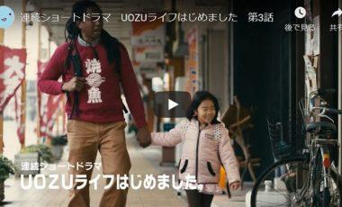 【富山県魚津市③ 移住プロモーション動画】連続ショートドラマ UOZUライフはじめました 第3話