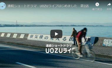 【富山県魚津市② 移住プロモーション動画】連続ショートドラマ UOZUライフはじめました 第2話