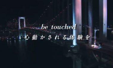 【東京都港区② シティプロモーション動画】be touched ~心動かされる体験を~