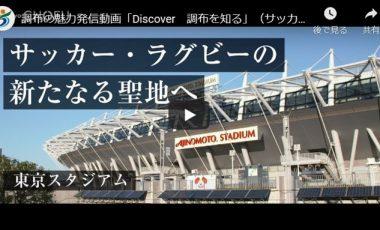 【東京都調布市⑤ シティプロモーション動画】「Discover 調布を知る」(サッカー・ラグビーの新たなる聖地へ 東京スタジアム)