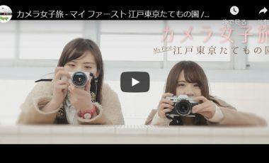 【東京都小金井市 カメラ女子 トラベルショートフィルム】カメラ女子旅 – マイ ファースト 江戸東京たてもの園