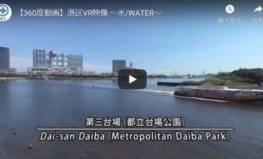 【東京都港区④ 360度動画】 ~水/WATER~