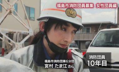 【福島県福島市 消防団員募集PR動画】「女性団員編」