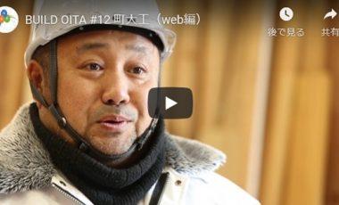 【大分県 建設産業魅力発信PR動画】(建築編#01)町大工
