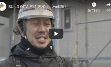 【大分県 建設産業魅力発信PR動画】(建築編#03)防水工