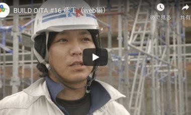 【大分県 建設産業魅力発信PR動画】(建築編#05)鳶工