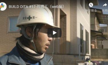 【大分県 建設産業魅力発信PR動画】(建築編#06)外構工 Vol.60
