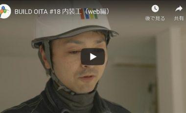 【大分県 建設産業魅力発信PR動画】(建築編#07)内装工