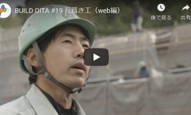 【大分県 建設産業魅力発信PR動画】(建築編#08)瓦葺き工