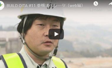 【大分県 建設産業魅力発信PR動画】(土木編#11)重機オペレータ
