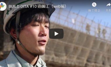 【大分県 建設産業魅力発信PR動画】(土木編#10)造園工