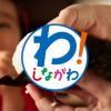 【東京都品川区⑤ シティプロモーション動画】品川海苔PR動画