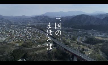 【三国のまほろば 第1話】山梨県上野原市移住促進PR動画