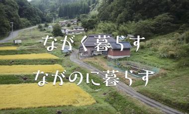 【長野市移住促進プロモーション動画】「ながく暮らす ながのに暮らす」