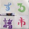 【長野県小諸市移住促進動画】小諸で何する-タイトルコールあり編-