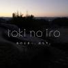 【岐阜県土岐市観光プロモーション動画】toki no iro