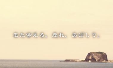 """【北海道網走市PR映像】とにかく走るショートムービー """"アバシリーヌ"""""""