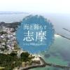 【三重県志摩市移住PR動画】海と暮らす志摩VOL.2 「海女」