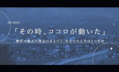 【富山県移住経験者によるリアルボイス「その時、ココロが動いた」Ver.2】富山県移住PR動画