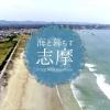 【三重県志摩市移住PR動画】海と暮らす志摩VOL.1 「surfer」